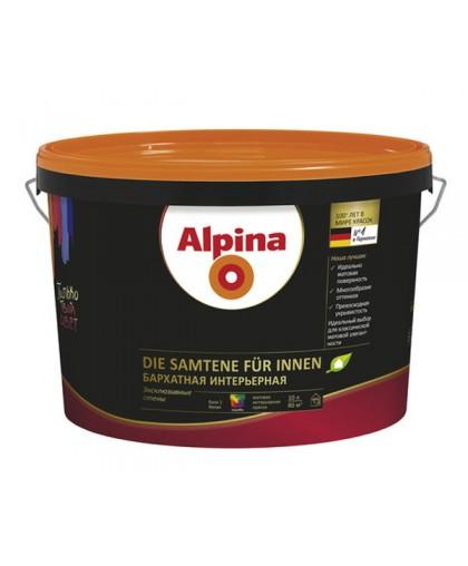 Бархатная интерьерная краска Alpina (Альпина)