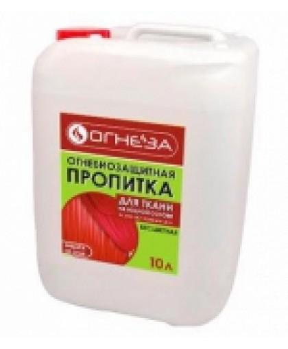 ОГНЕЗА-ПО Огнезащитная пропитка для ткани