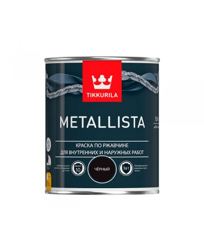 Краска по ржавчине 3 в 1 Tikkurila Metallista (Металлиста)