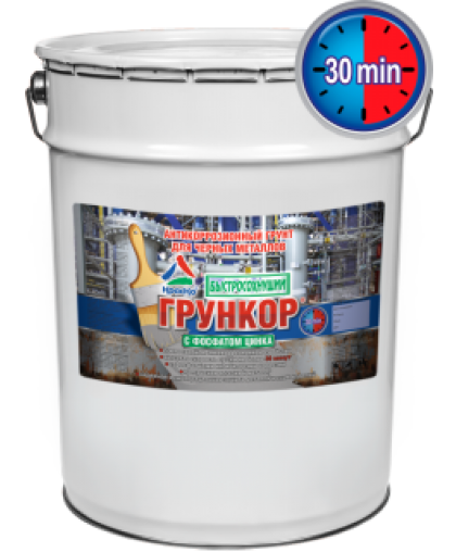 Грункор серый 20 кг (антикоррозионный грунт)
