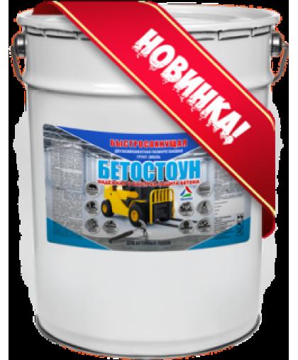 Бетостоун RAL 7040 20 кг (эмаль полиуретановая)