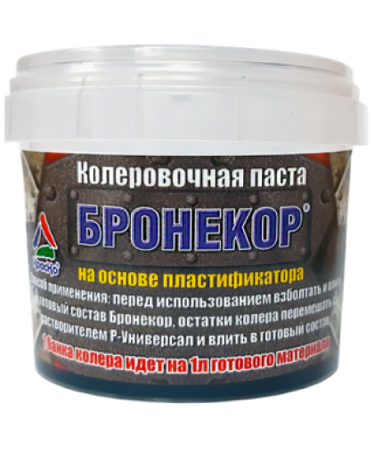Бронекор RAL 5010 50 г (колер пластификатор)